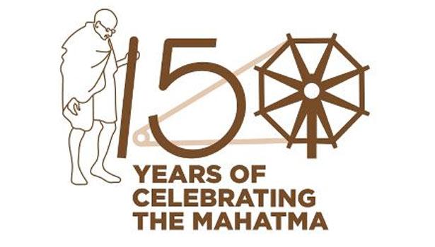 மகாத்மா காந்தியின் 150வது பிறந்தநாள் விழா