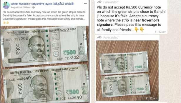500 ரூபாய் நோட்டு வைரல் பதிவு
