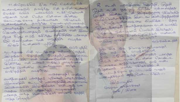 விஜய்க்கு ஷோபா எழுதிய கடிதம்