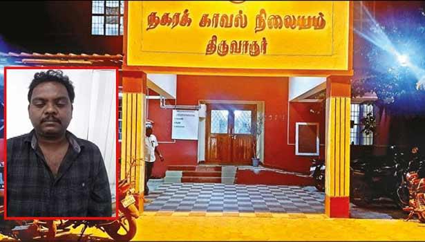 திருவாரூர் டவுன் போலீஸ் நிலையத்தில் வைத்து போலீசார் விசாரணை நடத்தினர்