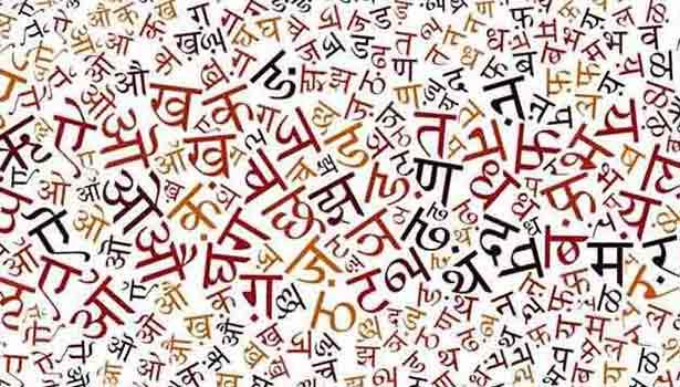 இந்தி மொழி