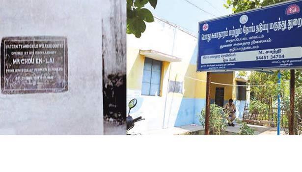 சூ என்லாய் திறந்து வைத்த பிரசவ ஆஸ்பத்திரி