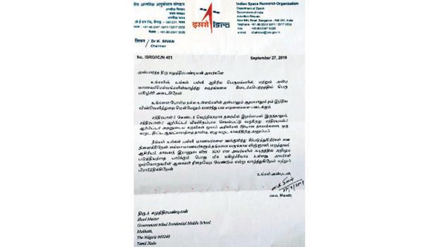 நீலகிரி மாணவர்களுக்கு இஸ்ரோ தலைவர் எழுதிய பதில் கடிதம்