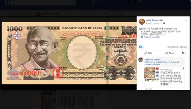 புதிய ரூ. 1,000 நோட்டு வைரல் பதிவு