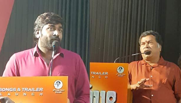 விஜய் சேதுபதி - மயில்சாமி