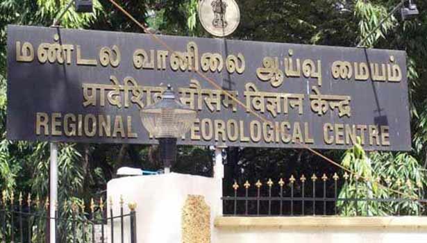 வானிலை ஆய்வு மையம்