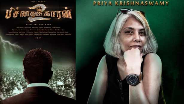 பிச்சைக்காரன் 2 பர்ஸ்ட் லுக் போஸ்டர், இயக்குனர் பிரியா கிருஷ்ணமூர்த்தி
