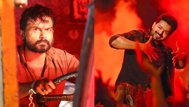 கார்த்தி - விஜய்