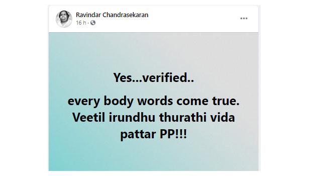 தயாரிப்பாளர் ரவீந்தரின் முகநூல் பதிவு