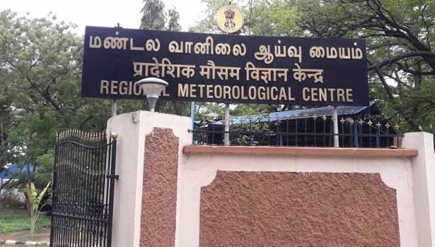 சென்னை வானிலை மையம்