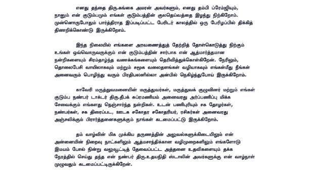 வெங்கட் பிரபு அறிக்கை