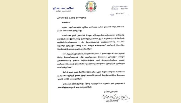 முதலமைச்சர் முக ஸ்டாலின் ஆட்டோ டிரைவருக்கு பாராட்டு கடிதம் அனுப்பியுள்ளார்.