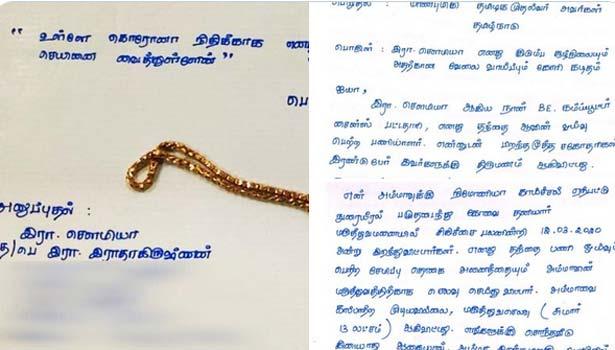 பெண் என்ஜினீயர் கடிதம்