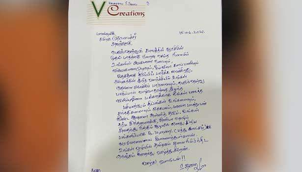 முதல்வர் மு.க.ஸ்டாலினுக்கு தயாரிப்பாளர் தாணு எழுதிய கடிதம்
