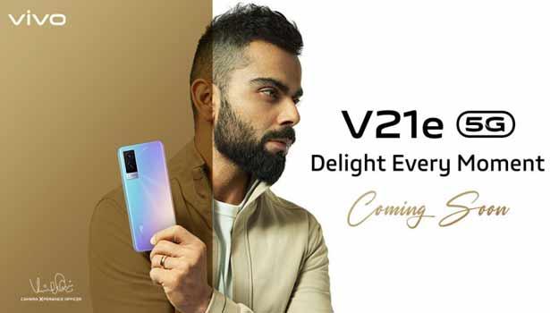 விவோ V21e 5ஜி