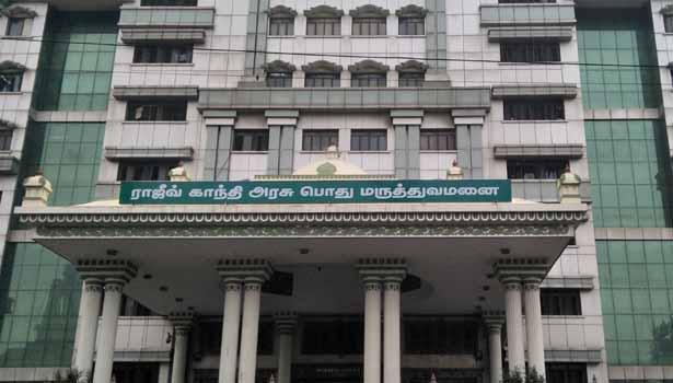 சென்னை ராஜீவ்காந்தி அரசு ஆஸ்பத்திரி