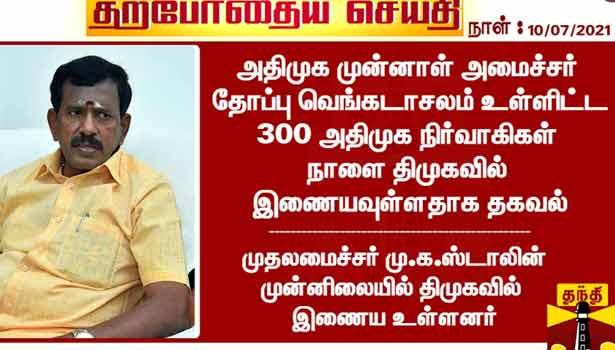 திமுகவில் இணையும் அதிமுக முன்னாள் அமைச்சர்? || Tamil News ADMK Ex Minister  likely joining DMK