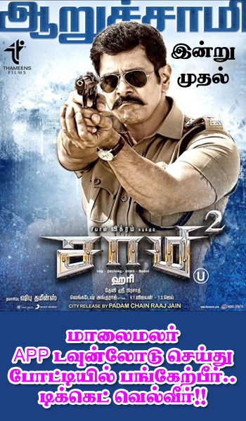 Saamy-Mobile-Roadblock-21.jpg